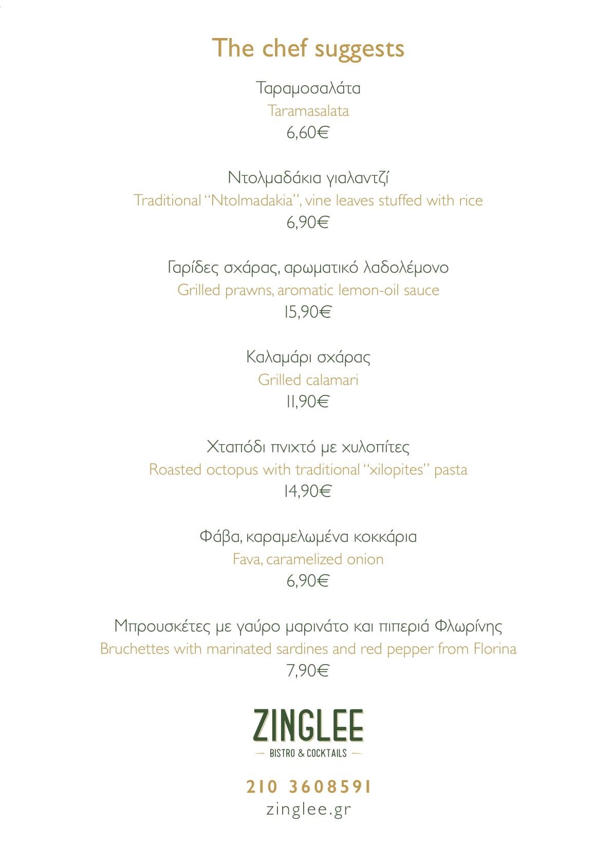 kathara-deytera-menu-zinglee