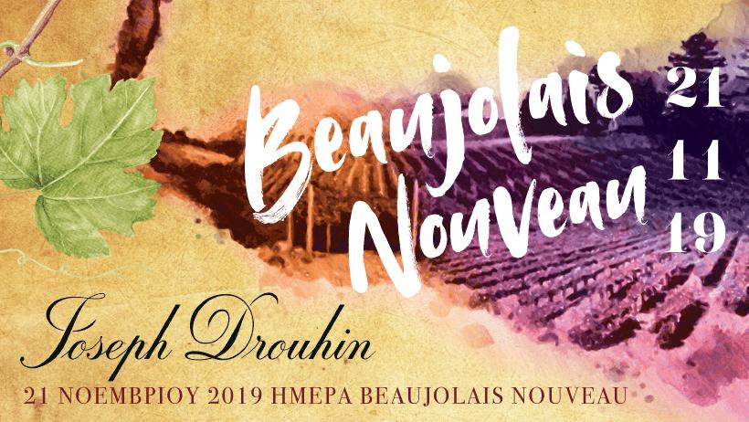 Εβδομάδα Beaujolais Nouveau στο Zinglee